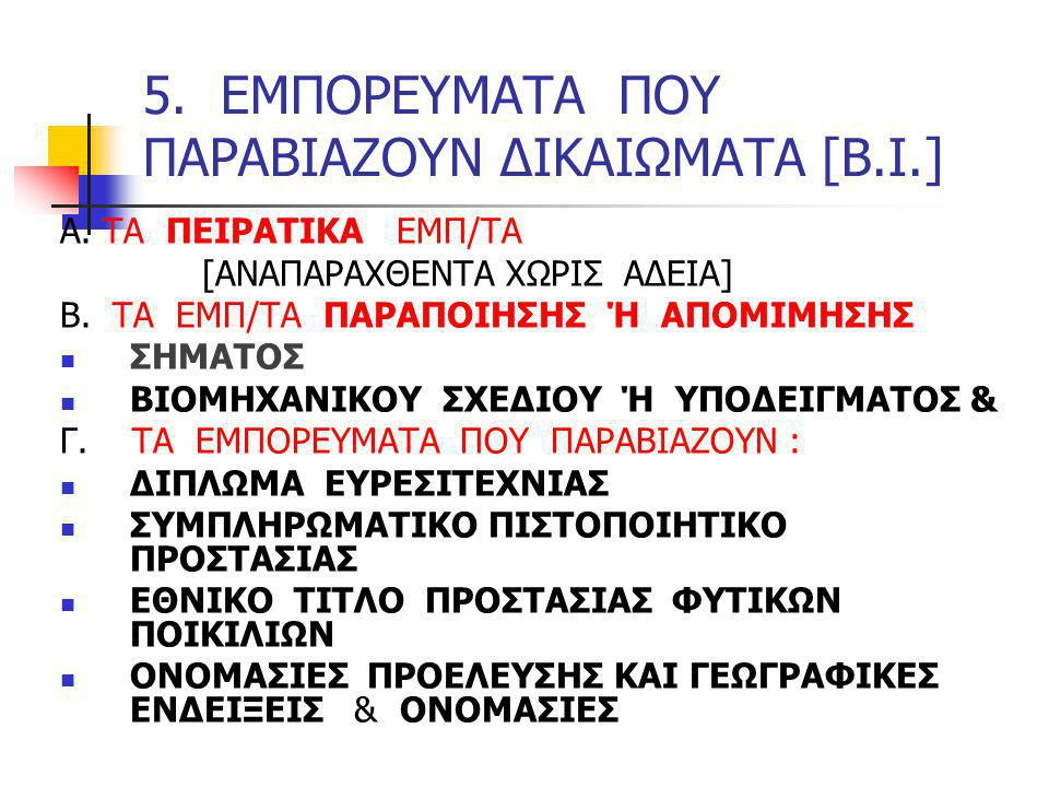 5. ΕΜΠΟΡΕΥΜΑΤΑ ΠΟΥ ΠΑΡΑΒΙΑΖΟΥΝ ΔΙΚΑΙΩΜΑΤΑ [Β.Ι.]